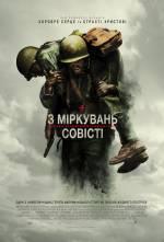 Постери: Ендрю Ґарфілд у фільмі: «З міркувань совісті»