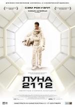 "Фильм ""Луна 2112"""