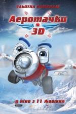 """Фильм """"Аэротачки 3D"""""""