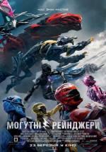 Постеры: Фильм - Saban's Могучие рейнджеры
