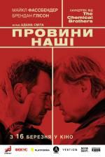 Постери: Брендан Ґлісон у фільмі: «Провини наші»