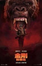 Постеры: Фильм - Конг: Остров черепа - фото 23