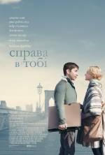 Постери: Еван Рейчел Вуд у фільмі: «Справа в тобі»
