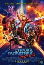 Постеры: Фильм - Стражи Галактики 2 - фото 29