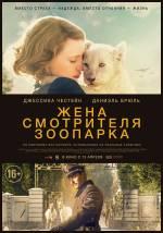 Постеры: Фильм - Жена смотрителя зоопарка - фото 3