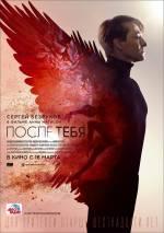 Фильм После тебя - Постеры