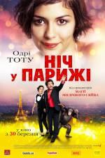 Постеры: Фильм - Ночь в Париже