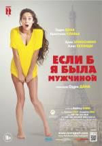 Постеры: Фильм - Если б я была мужчиной - фото 3