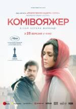 Постеры: Таране Алидусти в фильме: «Коммивояжер»