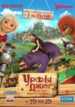 Постеры: Фильм - Урфин Джюс и его деревянные солдаты
