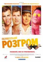 Постеры: Фильм - Послесвадебный разгром