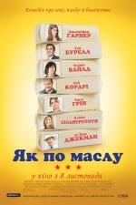 """Фильм """"Как по маслу"""""""