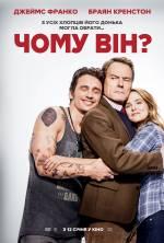 Постери: Браян Кренстон у фільмі: «Чому він?»