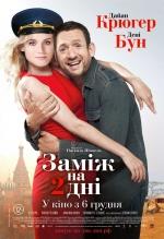 Фільм Заміж на 2 дні