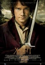 Фильм Хоббит: Неожиданное путешествие - Постеры