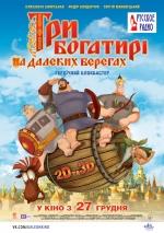 Фильм Три богатыря на дальних берегах - Постеры