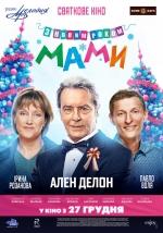 """Фильм """"С новым годом, мамы!"""" 2012"""
