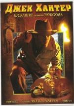 Фільм Джек Хантер: Прокляття гробниці Ехнатона