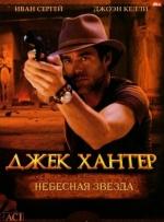 Фильм Джек Хантер: Небесная звезда