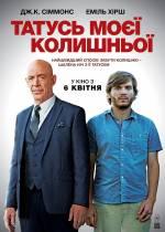 Фильм Папаша моей бывшей - Постеры