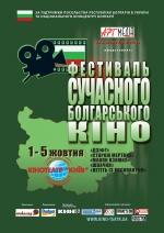 Фильм Второй фестиваль современного болгарского кино