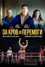 Постеры: Аарон Экхарт в фильме: «За кровь до победы»