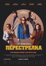 Постеры: Фильм - Перестрелка - фото 16