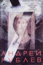 Фильм Андрей Рублев