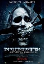 """Фільм """"Пункт призначення 4"""""""