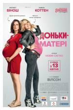 Постеры: Жюльетт Бинош в фильме: «Дочки-матери»