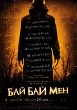 Постеры: Фильм - БайБайМэн