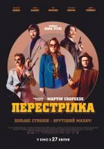 Постери: Кілліан Мерфі у фільмі: «Перестрілка»