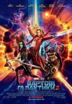 Постеры: Фильм - Стражи Галактики 2 - фото 2