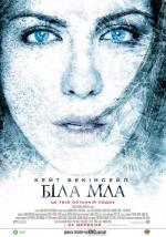 Фильм Белая мгла