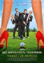 Фільм Що виробляють чоловіки! - Постери