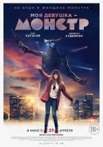 Постеры: Фильм - Моя девушка – монстр - фото 5