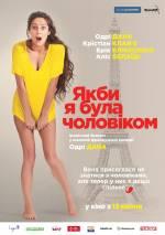Постеры: Фильм - Если б я была мужчиной