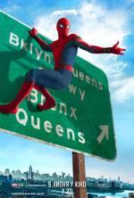 Постеры: Фильм - Человек-паук: Возвращение домой - фото 3