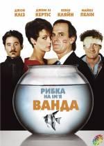Постери: Джеймі Лі Кертіс у фільмі: «Рибка на ім'я Ванда»