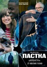 Фильм Ловушка - Постеры