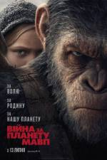 """Фільм """"Війна за планету мавп"""""""