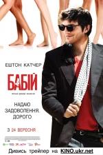 Фільм Бабій