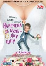 Фильм Невеста любой ценой