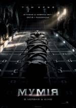 Постеры: Фильм - Мумия