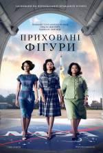 Постеры: Фильм - Скрытые фигуры - фото 2