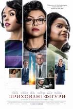 Постеры: Фильм - Скрытые фигуры