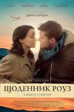 Постери: Руні Мара у фільмі: «Щоденник Роуз»