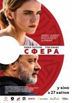 Постери: Емма Вотсон у фільмі: «Сфера»