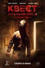 """Фильм """"Клаустрофобия"""""""