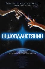 Фільм Інопланетянин - Постери
